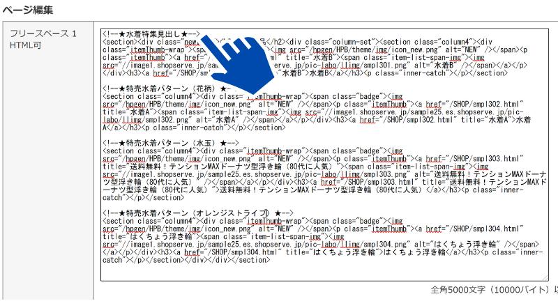 ストアトップページHTML編集