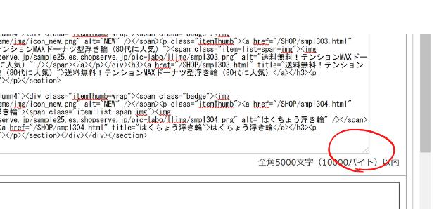 ストアトップページHTML編集3