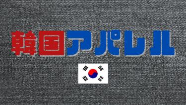韓国アパレル仕入れ代表格トップホール