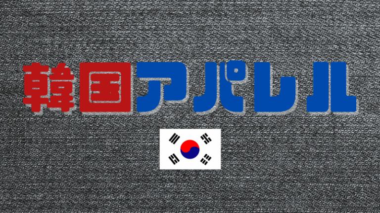 韓国アパレル