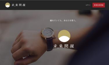ブランド腕時計の未来問屋