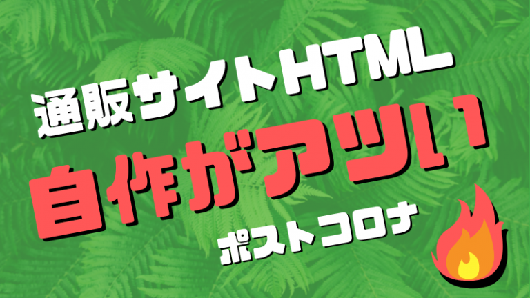 HTML自作通販サイトのワザ