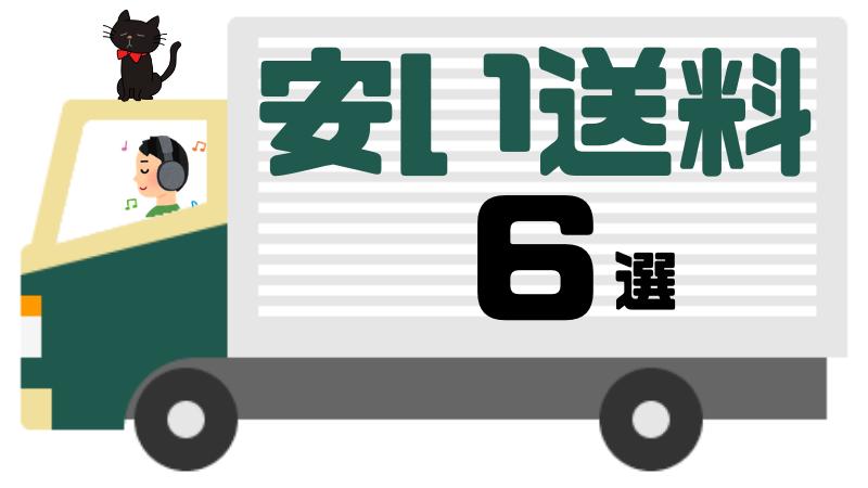 安い送料6選の活用方法