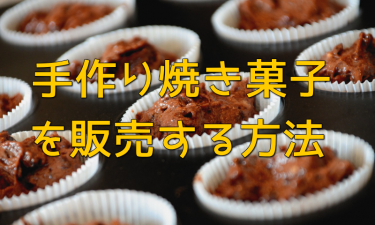 焼き菓子のネット販売をしたい。必要なことや手順は?
