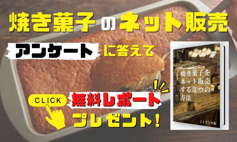 焼き菓子のネット販売アンケート
